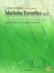 Noguchi , Michiko - Marimba Favorites Vol.3 (with CD) (スコア・パート譜セット)