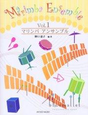 Noguchi , Michiko - Marimba Ensemble Vol.1 (スコア・パート譜セット)