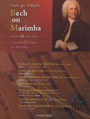 Bach , Johann Sebastian - Bach on Marimba arranged by Michiko Noguchi (スコア・パート譜セット)