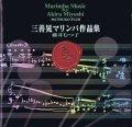 Fujii , Mutsuko - Marimba Music by Akira Miyoshi (CD)