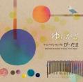 B-dama - Yuri-kago (CD)