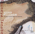 Tanabe , Tsuneya - Works for Marimba (CD)
