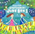 Ototsumiki - Ototsumiki Juke Box1 (CD)