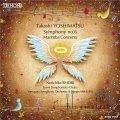 Yoshimatsu , Takashi - Bird Rhythmics op.109 (CD)