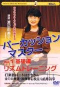 Percussion Master Vol.1 Basic