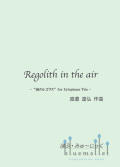 Watanabe , Tatsuhiro - Regolith in the Air -for Xylophone Trio- (スコア・パート譜セット)