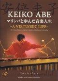 Kite , Rebecca - Keiko Abe -A Virtuosic Life-