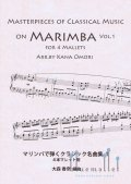Various Artists - Masterpieces of Classical Music on Marimba vol.1  for 4 Mallets arr. by Kana Omori (特価品)