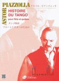 Piazzolla , Astor - Histoire du Tango pour Flute et Guitare (スコア・パート譜セット)