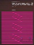 Kudo , Shoji - Marimba Album 2