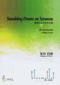 Natsuda , Masakazu - Stumbling Drums on Savanna (特価品)
