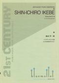 Ikebe , Shin-ichiro - Bivalence VII for Two Percussionists (スコアのみ)