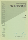Fukushi , Norio - Couple for Two Percussionists (スコアのみ)