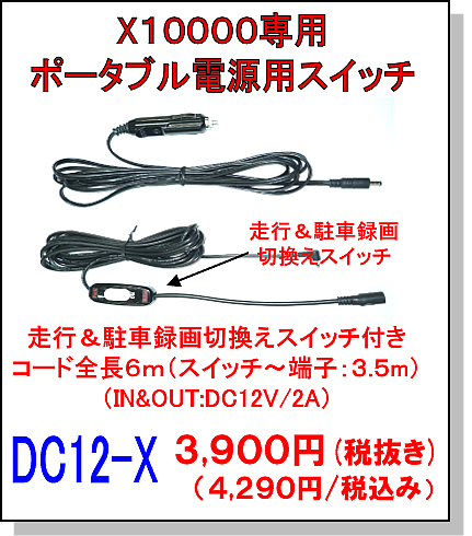 X10000専用・ポータブル電源用スイッチユニット