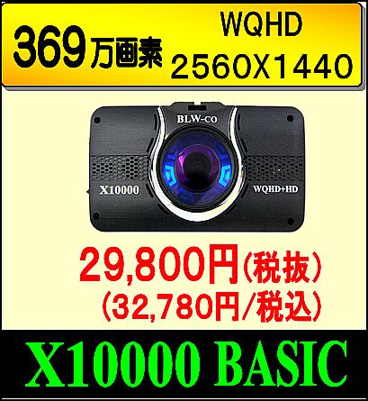 BLW-X10000ーBASIC WQHD370万画素 4型大型LCD ドライブレコーダー