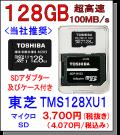 128GB東芝製マイクロSDカード、超高速100MB、SDアダプター及びケース付き