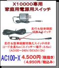 X10000専用・家庭用100V電源用スイッチユニット