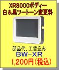 XR8000白黒ツートンカラーボディー