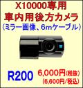 X10000専用車内用後方カメラ