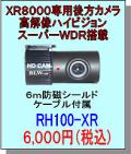 XR8000 専用ハイビジョン後方カメラ