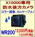 X10000専用車外用防水後方カメラ