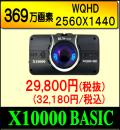BLW−X10000ーBASIC WQHD370万画素 4型大型LCD ドライブレコーダー