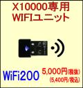 X10000専用WiFiトランスミッター