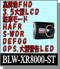 XR8000-ST  駐車モード付き多機能ドライブレコーダー