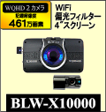 BLW−X10000 WQHD・2カメラ・WIFI・駐車防犯録画対応ドライブレコーダー