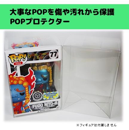 POPプロテクター