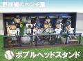 野球場のベンチ風 ボブルヘッドスタンド オーダーメイドも可能