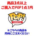 フィギュア3点以上お買い上げでFUNKO POP!1個1円!!!