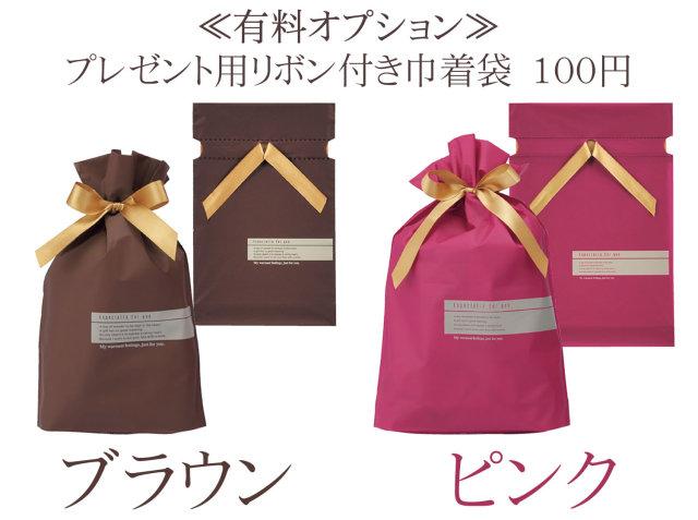 プレゼント用リボン付き巾着袋 100円