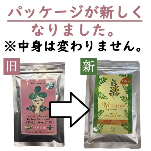 モリンガサプリメント(乳酸菌プラス)/3袋セット (2か月分~3か月分)/おなら解消/無農薬・無香料・無着色・保存料不使用