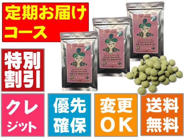 【定期購入】モリンガサプリ(乳酸菌プラス)3袋セット