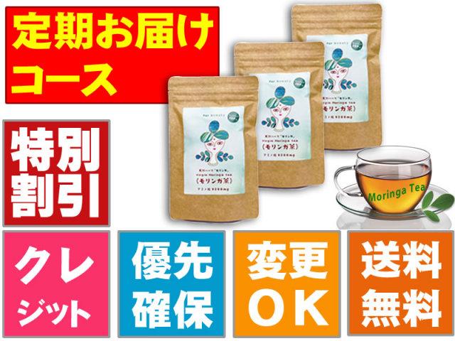 モリンガ茶定期購入