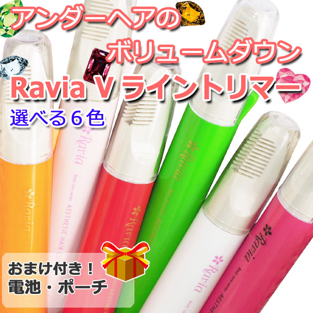 【Ravia(ラヴィア)Vライントリマー/選べる6色】ビキニライン専用ヒートカッター、今ならプレゼント付!