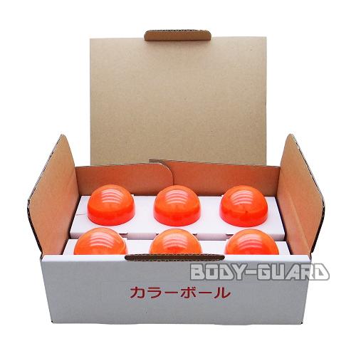 一発チェッカー・手投げ兼用 防犯カラーボール (50mm玉、6個入)