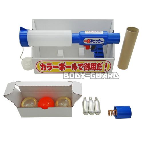 カラーボール発射装置 一発チェッカー