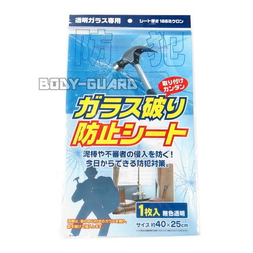 ガラス破り防止シート (1枚入り)