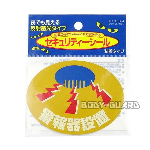 セキュリティーシール 反射蓄光タイプ (警報器設置)