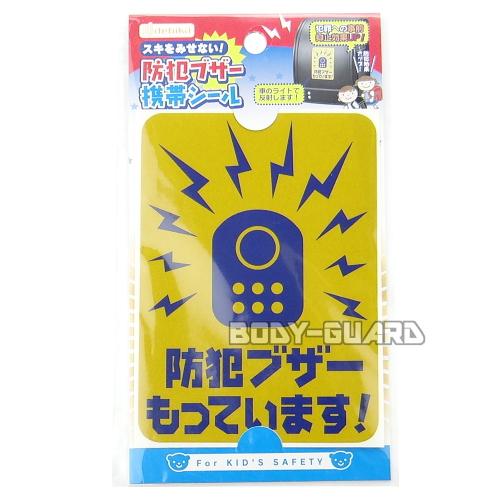 防犯ブザー携帯シール (防犯ブザーもっています!) 縦貼タイプ