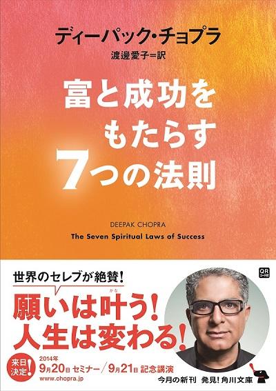 """=""""富と成功をもたらす7つの法則 文庫"""
