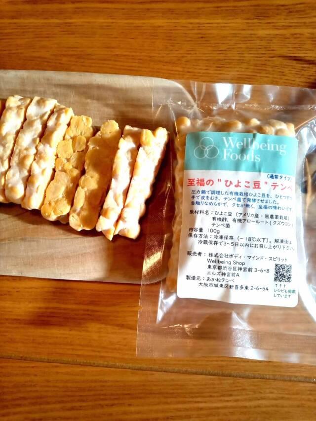 ひよこ豆テンペ(通常タイプ)