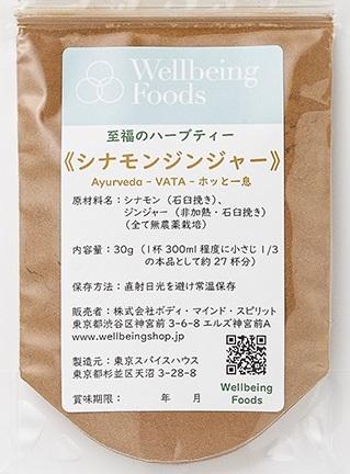☆冷凍便に同梱用☆【至福のハーブティー】シナモンジンジャー(ホッと一息/VATA)30g(約27杯分)無農薬