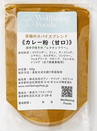 【至福のスパイスブレンド】カレー粉(レクチンフリー!)40g 無農薬