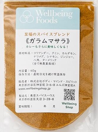 【至福のスパイスブレンド】ガラムマサラ(カレーもさらに美味しくなる!)40g 無農薬