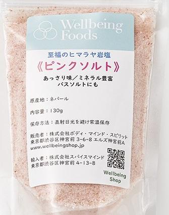 【至福のヒマラヤ岩塩】ピンクソルト 130g(あっさり味/ミネラル豊富/バスソルトにも)