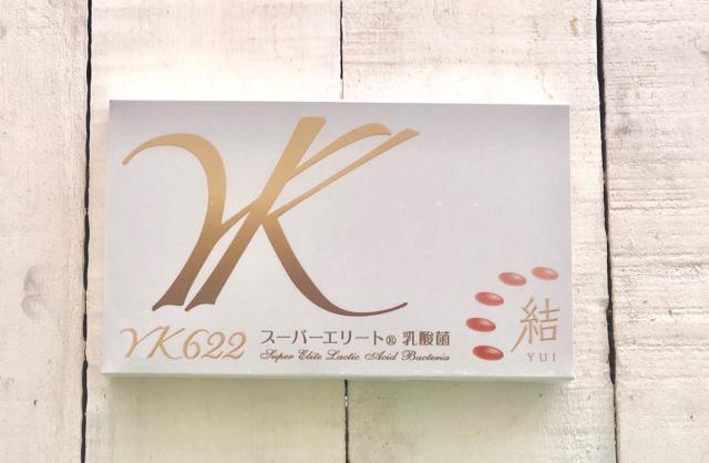 スーパーエリート乳酸菌「結」YK622ハーフサイズ[30包入]