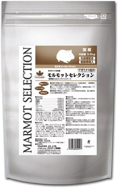 【イースター】ースター モルモットセレクション 3.5kg モルモットフード プレミアムフード